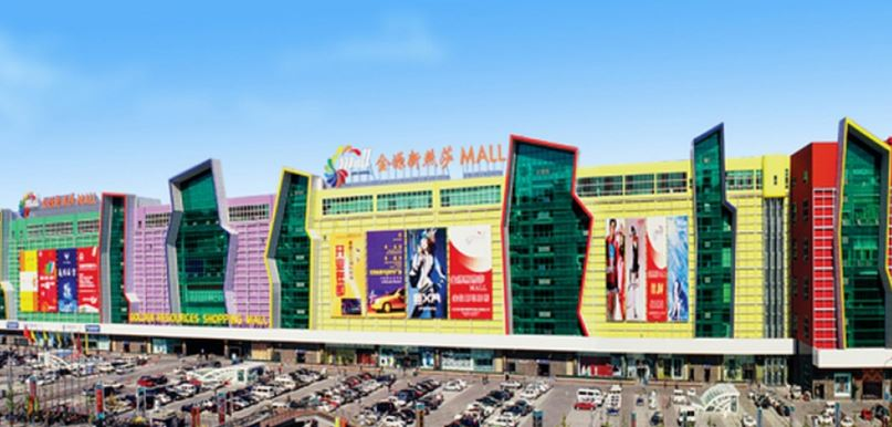 Most Popular Shopping Mall