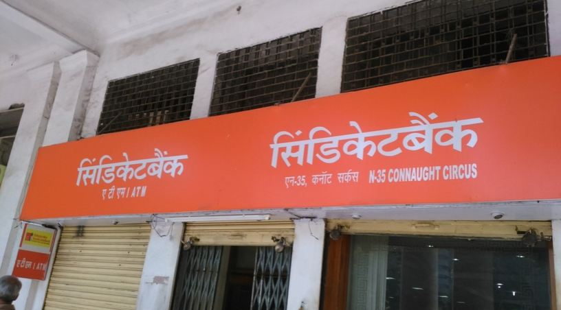 Best Nationalized Bank in India